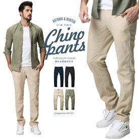 15%ポイントバック チノパン メンズ スリム ボトムス メンズ 麻ファッションスキニーパンツ ストレートテーパードパンツ 綿 ズボン メンズ 通勤 細身 無地 イージーパンツ ビジネスカジュアル MATCH麻吉 一部商品予約