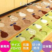 キッチンマット抗菌・防臭清潔45X120cm