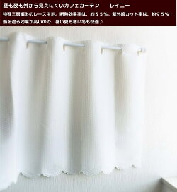 カフェカーテンミラーレースカーテン1751ダイヤ柄1752雲柄140cm幅90cm丈ロング丈遮光遮像断熱UV保温メール便対応可