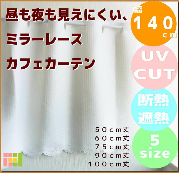 カフェカーテン 遮光性140cm幅 50cm丈 遮熱 遮像 断熱 UVカット エコリエ 1751ダイヤ柄 1752雲柄 つっぱり棒は付属しません メール便対応可