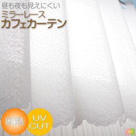 カフェカーテン 140cm幅 50cm丈遮熱 遮像 断熱 UVカット エコリエ 1751ダイヤ柄 1752雲柄 つっぱり棒は付属しません メール便対応可