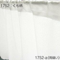 カフェカーテンミラーレースカーテン1751ダイヤ柄1752雲柄140cm幅60cm丈遮光遮熱遮像断熱保温メール便対応可【コンビニ受取対応商品】