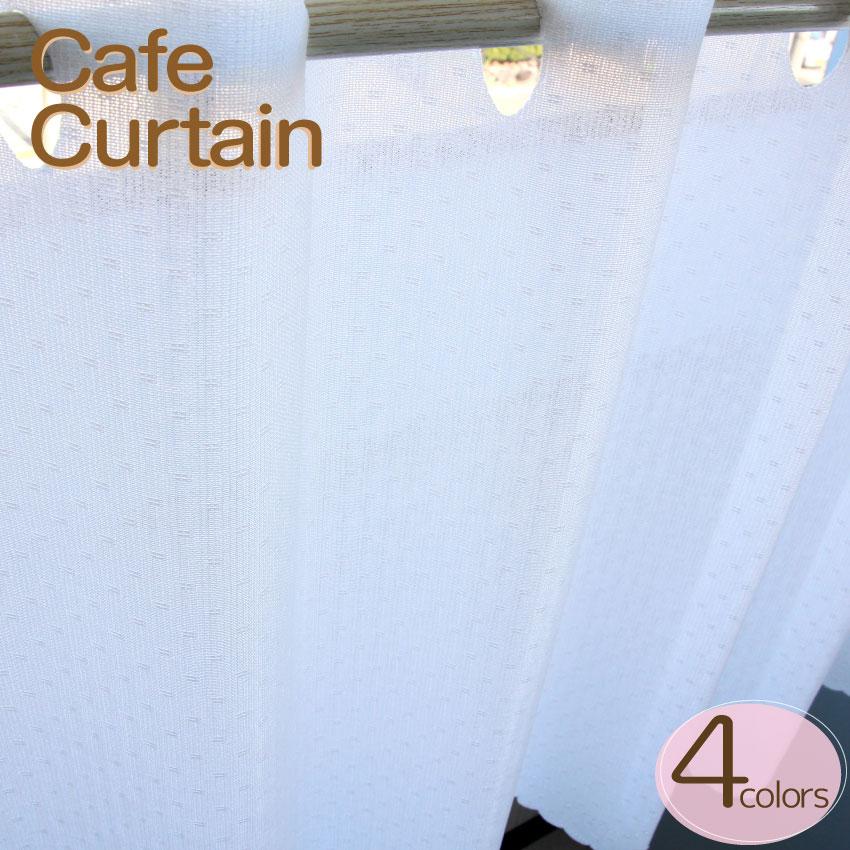 カフェカーテン 140cm幅 60cm丈 遮像 断熱 保温 エコリエ 1758 シルキー グリーン ブルー ピンク アイボリー UV