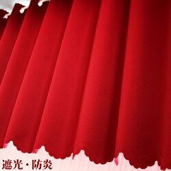 カフェカーテン遮光防炎機能付き140cm幅×75cm丈出窓小窓キッチン目隠し遮光遮熱防炎日本製ベージュブルーグリーンピンクメール便ロング