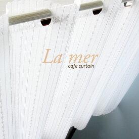 カフェカーテン レースカーテン おしゃれ 出窓 小窓 エレガント ミラー 既製品 140cm幅×45cm丈 日本製 731