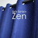 カフェカーテン 140cm幅×60cm丈クリーム ネイビー ブラウン シャンパン 日本製zen