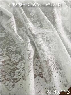 レースカーテン1枚入対応サイズ幅140cm丈90cm品日本製