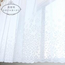 出窓用レースカーテン1枚入幅200cm丈90cm日本製