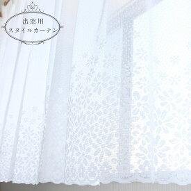 出窓用レースカーテン 1.5倍ヒダ ミラーレース 幅200cm 丈90/100/110cm ストレートタイプ 既製品 日本製