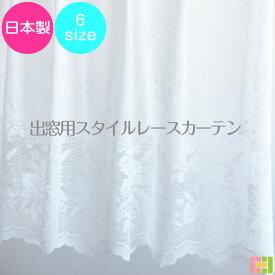 出窓用レースカーテン 200cm幅 80cm丈 90cm丈 100cm丈 花柄 スカラップ 日本製 スタイルカーテン ストレートタイプ 5009