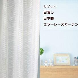 【同時購入用】レースカーテン 2枚組133cm丈 176cm丈 198cm丈 UVカット 遮像 ドット 4枚セット用 100