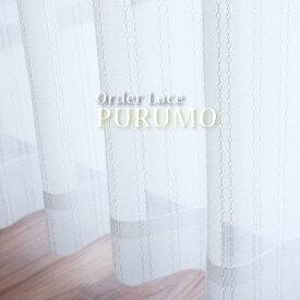 オーダーカーテン レースカーテン ミラーカーテン UVカット プライバシー保護 オーダーカーテン 出窓 出窓カーテン 通販 オーダーカーテン 日本製レースカーテン 幅45-300cm 丈50-260cm