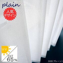 ミラーレースカーテンUVカット20サイズ幅100cm2枚入幅150cm幅200cm柄無地花柄ホワイト出窓