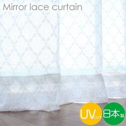 レースカーテン幅100cm2枚組幅150cm幅200cm出窓腰高窓掃き出し窓遮像UVカット