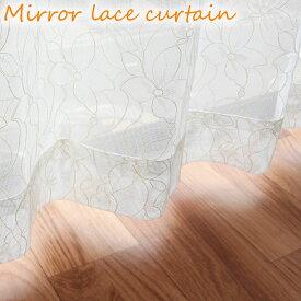 ミラーレースカーテン UVカット 幅100cm 2枚組 幅150cm 幅200cm 1枚入 出窓 掃出し窓 フラワー柄 シンプル