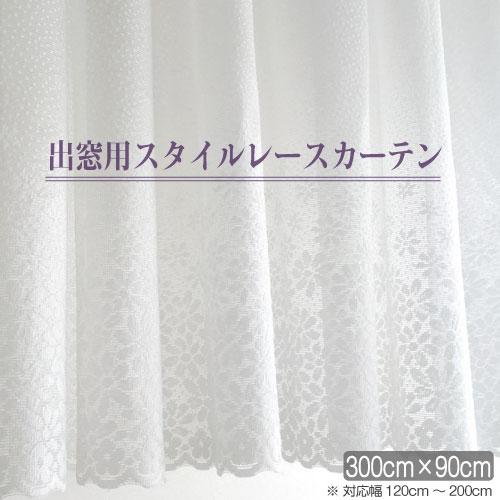 出窓用レースカーテン 幅300cm 対応サイズ 幅120cm−幅200cm 丈90cm 2倍ヒダ 幅調整可能なギャザータイプ 既製品 日本製