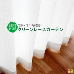 花粉キャッチレースカーテン2枚組出窓腰高窓掃出し窓既成サイズ幅100cm丈133cm、176cm、198cm