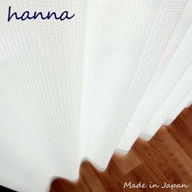 ミラーレースカーテン UVカット 幅100cm2枚組 幅150cm1枚入 パステルカラー ホワイト ブルー グリーン イエロー 男の子 女の子 部屋 おしゃれ かわいい 腰高窓 掃出し
