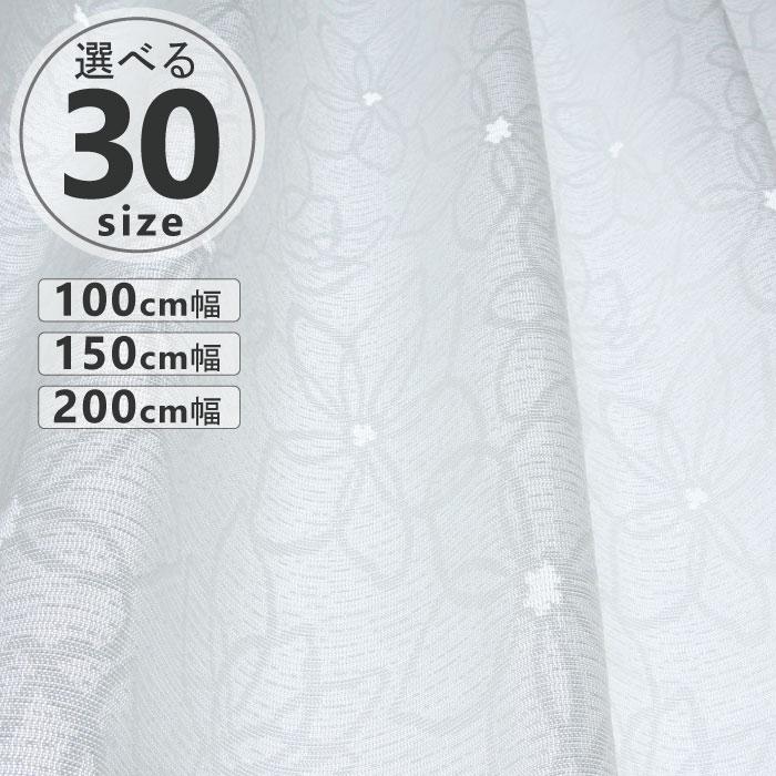 昼間外から見えにくいミラーレースカーテン 選べる 30サイズ100cm幅 2枚組 150cm幅 200cm幅 1枚入ストライプ柄 チェック柄 雲柄 フラワー柄ホワイト 白 遮熱 遮像 遮光【コンビニ受取対応商品】