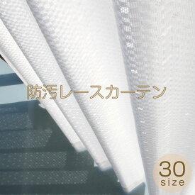 【在庫限り】レースカーテン 遮熱 UVカット 100cm幅2枚組 150cm幅 200cm幅 1枚入 日本製カーテン チェック柄 ホワイト 白