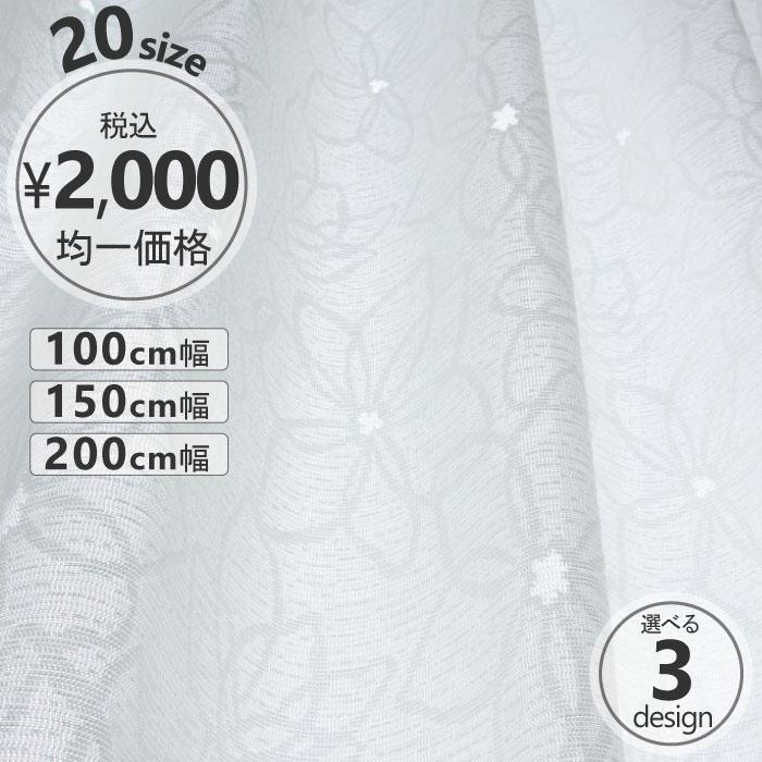 昼間外から見えにくいミラーレースカーテン 選べる 20サイズ均一価格 100cm幅 2枚組 150cm幅 200cm幅 1枚入ストライプ柄 チェック柄 雲柄 フラワー柄ホワイト 白【コンビニ受取対応商品】