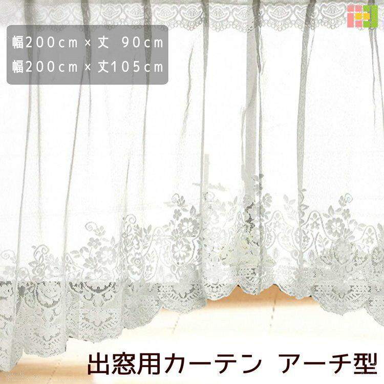 出窓用 レースカーテン 幅200cm 丈90cm 丈105cm 1枚入花柄 エレガントなアーチ型既製品 日本製 【コンビニ受取対応商品】