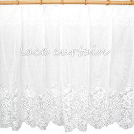 出窓用レースカーテン 幅200cm 丈90cm 丈105cm 1枚入 花柄 エレガントなアーチ型 既製品 日本製