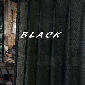 レースカーテン 黒 ブラック 幅100cm2枚組 ミラーレース UVカット防炎 出窓 小窓 掃き出し窓 日本製