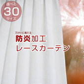 ミラーレースカーテン幅100-200cm丈98-228cm出窓腰高窓掃出し窓小窓白断熱遮熱UV見えにくい