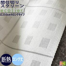 間仕切り のれん ロング丈 100cm幅 250cm丈 つっぱり オフホワイト色 遮熱 断熱 フリーカット ブロック柄
