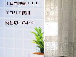 間仕切りのれんロング丈100cm幅×170cm丈クリーム色断熱リーフ花フリーカットパーティション【コンビニ受取対応商品】【あす楽対応】