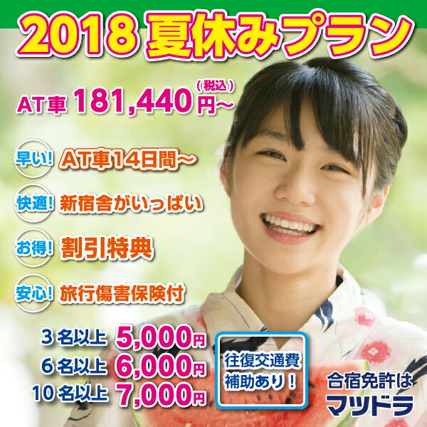 普通車【AT限定】【合宿免許】2018夏休みプラン