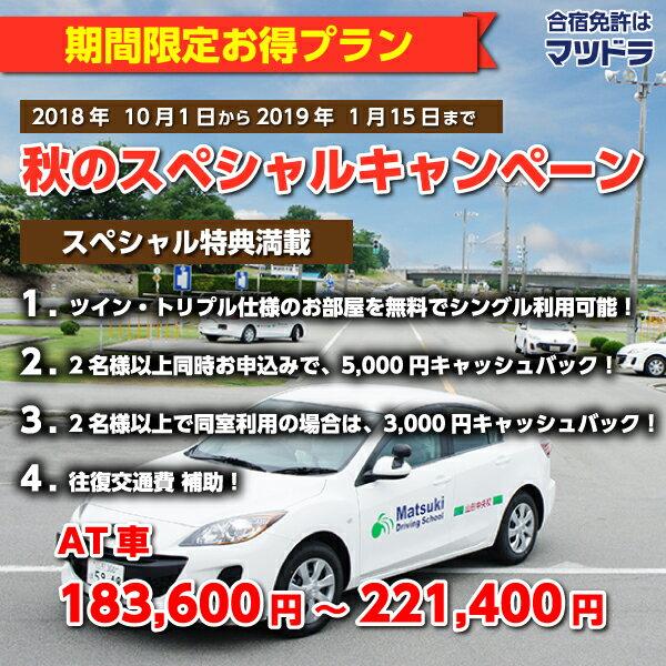 普通車【AT限定】【合宿免許】2018/10/1〜2019/1/15入校限定!秋〜年末年始のキャンペーン