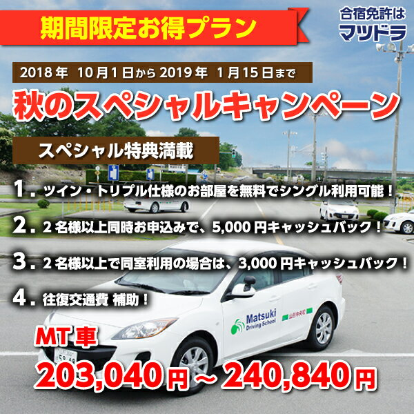普通車【MT車】【合宿免許】2018/10/1〜2019/1/15入校限定!秋〜年末年始のキャンペーン