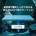 30日のお試し可能 (シングル 97x195x10cm) 安心1年保証付き ヨーネルコ 厚み10cm 三つ折り 高反発マットレス 【送料…