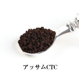 アッサムCTC
