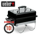 Weber 121008 ウェーバー ゴーエニーウェア チャコールグリルGo-Anywhere Portable Charcoal Grill