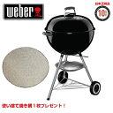 Weber 1341008 ウェーバー オリジナルケトル 57cmOne Touch Charcoal Grill 18.5inchワンタッチ チャコール グリ...
