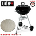 Weber 1221008 ウェーバー コンパクトケトル チャコールグリル 47cmCompact Kettle Charcoal Grill 18.5inch