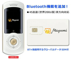 【Mayumi公式】グローバルデータSIMカード付!次世代AI携帯音声翻訳機Mayumill 世界45言語対応 4G/WiFi通信対応 WiFiルーター機能付 英語学習 海外旅行 翻訳 通訳
