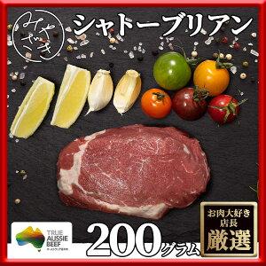 お歳暮 ギフト 贈り物 シャトーブリアン ステーキ ヒレ ヒレステーキ オージービーフ 200グラム 200g 冷凍 パーティー