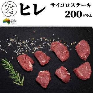 1044 ヒレ サイコロ 赤身 ステーキ 牛肉 ロンググレイン オーストラリア 200g 冷凍ギフト お歳暮 御歳暮 内祝い