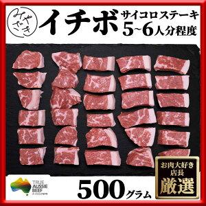 1047 ギフト 贈り物 イチボ 焼肉 ステーキ サイコロ オージービーフ ランプ 500グラム 500g 250g x 2パック 冷凍 パーティー