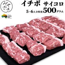 お中元御中元ギフトイチボ焼肉ステーキオージービーフランプ500グラム500g250gx2パック冷凍