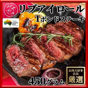 リブアイロール 1ポンド ステーキ キューブロール リブロース芯 赤身 牛肉 ロンググレイン リブロース オーストラリア オージー・ビーフ 450g 冷凍ギフト お月見 十三夜 プレゼント