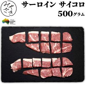 1041 ギフト 贈り物 サーロイン 焼肉 ステーキ サイコロ オーストラリア オージービーフ 500グラム 500g 250g x 2パック 冷凍 パーティー