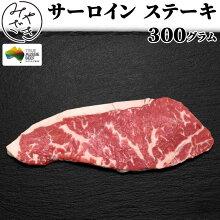 1040サーロインステーキ牛肉ロンググレインオーストラリア300g冷凍ギフト節分内祝いコロナ自宅待機