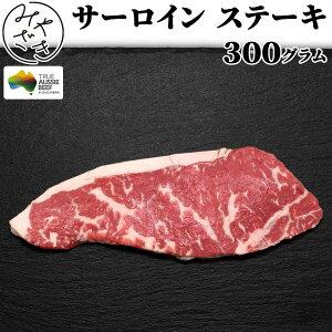 1040 サーロイン ステーキ 牛肉 ロンググレイン オーストラリア 300g 冷凍ギフト ひなまつり 内祝い コロナ 応援