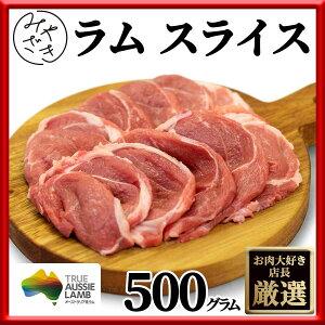 プレゼント ギフト ラム ジンギスカン 羊 仔羊 羊肉 モモ 500グラム 250g x 2パック 500g 冷凍
