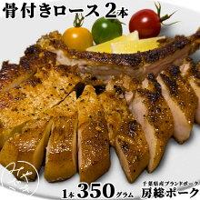 お中元御中元ギフト豚ロース骨付きロース肉ステーキバーベキュー厚切り400グラム冷凍